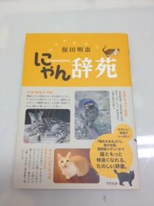 にゃん辞苑3