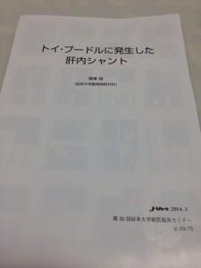 岐阜大学セミナー